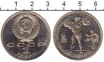 Изображение Монеты СССР 1 рубль 1991 Медно-никель Proof
