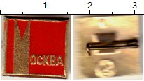 Изображение Значки, ордена, медали СССР Значок 0 Алюминий UNC- Цветная эмаль. Москв