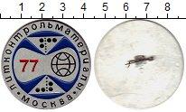 Изображение Значки, ордена, медали СССР Значок 1977 Алюминий XF