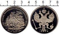 Изображение Монеты СНГ Россия Медаль 1996 Медно-никель Proof