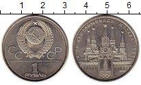 Изображение Монеты СССР 1 рубль 1978 Медно-никель UNC-
