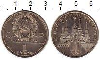 Изображение Монеты Россия СССР 1 рубль 1978 Медно-никель UNC-