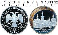 Изображение Монеты СНГ Россия 25 рублей 2010 Серебро Proof