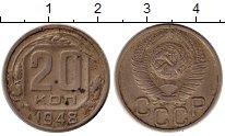 Изображение Монеты СССР 20 копеек 1948 Медно-никель XF-