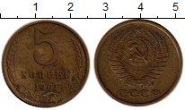 Изображение Монеты СССР 5 копеек 1961 Латунь XF-