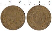 Изображение Монеты Россия СССР 5 копеек 1930 Латунь VF