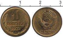 Изображение Монеты Россия СССР 1 копейка 1972 Латунь XF