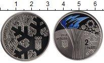 Изображение Монеты Украина 2 гривны 2018 Медно-никель UNC XXIII зимние Олимпий