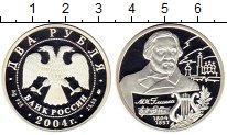 Изображение Монеты Россия 2 рубля 2004 Серебро Proof