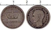 Изображение Монеты Греция 50 лепт 1874 Серебро XF