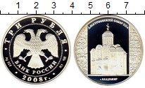 Изображение Монеты Россия 3 рубля 2008 Серебро UNC- Дмитриевский собор.