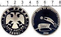Изображение Монеты СНГ Россия 3 рубля 2006 Серебро Proof