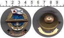 Изображение Значки, ордена, медали Россия Значок 0 Алюминий XF Цветная  эмаль.  Наг