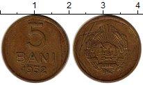Изображение Монеты Европа Румыния 5 бани 1952 Латунь XF