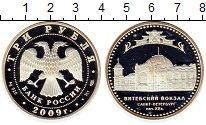 Изображение Монеты Россия 3 рубля 2009 Серебро Proof Витебский вокзал Сан