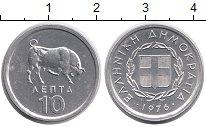 Изображение Монеты Греция 10 лепт 1976 Алюминий XF
