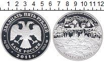 Изображение Монеты СНГ Россия 25 рублей 2011 Серебро Proof