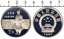 Изображение Монеты Азия Китай 5 юаней 1984 Серебро Proof