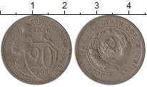 Изображение Монеты Россия СССР 20 копеек 1931 Медно-никель VF