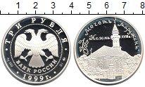 Изображение Монеты Россия 3 рубля 1999 Серебро Proof