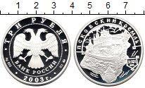 Изображение Монеты СНГ Россия 3 рубля 2003 Серебро Proof