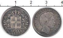 Изображение Монеты Греция 1/2 драхмы 1833 Серебро XF