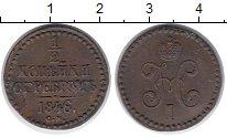 Изображение Монеты Россия 1825 – 1855 Николай I 1/2 копейки 1846 Медь VF