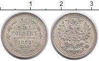 Изображение Монеты 1881 – 1894 Александр III 5 копеек 1886 Серебро XF