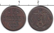 Изображение Монеты Россия 1855 – 1881 Александр II 1/4 копейки 1868 Медь XF