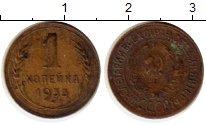 Изображение Монеты Россия СССР 1 копейка 1933 Латунь VF