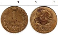 Изображение Монеты СССР 1 копейка 1938 Латунь XF