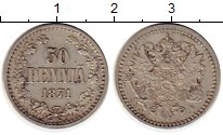 Изображение Монеты Россия 1855 – 1881 Александр II 50 пенни 1871 Серебро XF