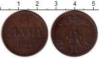 Изображение Монеты Россия 1855 – 1881 Александр II 5 пенни 1866 Медь XF