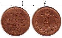Изображение Монеты 1881 – 1894 Александр III 1/4 копейки 1892 Медь XF СПБ