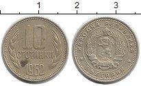 Изображение Дешевые монеты Болгария 10 стотинок 1962