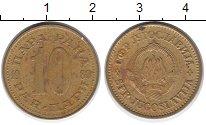 Изображение Дешевые монеты Югославия 10 пар 1980