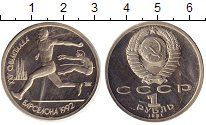 Изображение Монеты СССР 1 рубль 1991 Медно-никель Proof- Родная запайка. Олим