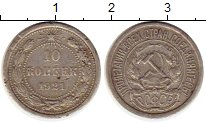 Изображение Монеты Россия РСФСР 10 копеек 1921 Серебро XF