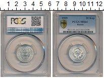 Изображение Монеты Россия СССР 20 копеек 1929 Серебро