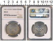 Изображение Монеты Россия РСФСР 1 рубль 1921 Серебро