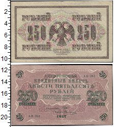 Изображение Банкноты Временное правительство 250 рублей 1917  VF Шипов - Овчинников (