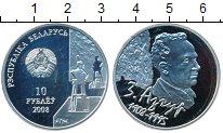 Изображение Монеты СНГ Беларусь 10 рублей 2008 Серебро Proof