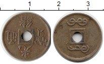 Изображение Монеты Кванг-Тунг 1 кеш 0 Латунь XF чеканка с 1906 по 19