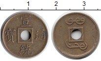 Изображение Монеты Кванг-Тунг 1 кеш 0 Латунь XF