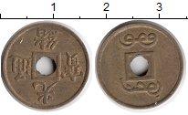 Изображение Монеты Китай Кванг-Тунг 1 кеш 0 Латунь XF