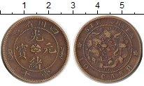 Изображение Монеты Китай Сычуань 10 кеш 0 Медь XF