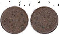 Изображение Монеты Азия Китай 10 кеш 0 Медь VF