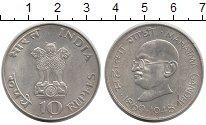Изображение Монеты Азия Индия 10 рупий 1969 Серебро XF