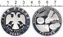 Изображение Монеты СНГ Россия 3 рубля 2009 Серебро Proof