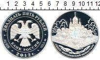 Изображение Монеты СНГ Россия 25 рублей 2012 Серебро Proof